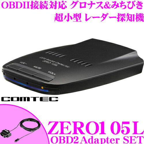 コムテック 超小型GPSレーダー探知機 ZERO105L&OBD2-R3 OBDII接続コードセット 最新データ更新無料 Gセンサー搭載 移動式小型オービス対応