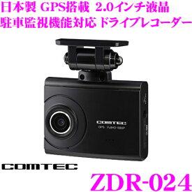 コムテック ドライブレコーダー ZDR-024 高画質200万画素FullHD常時録画 HDR搭載 駐車監視ユニット対応 Gセンサー衝撃録画 ノイズ対策済み LED信号機対応 2.0インチ液晶付き 超コンパクトサイズ 日本製/1年保証!!