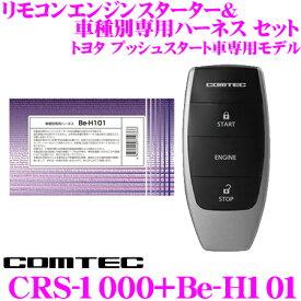 コムテック COMTEC エンジンスターター&ハーネスセット CRS-1000+Be-H101 トヨタ/スバル プッシュスタート車専用モデル C-HR/ノア/ヴォクシー/ハリアー/プリウス/86/BRZ等