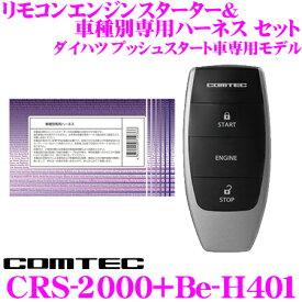 コムテック COMTEC エンジンスターター&ハーネスセット CRS-2000+Be-H401 ダイハツ プッシュスタート車専用モデル