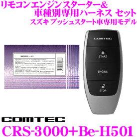 コムテック COMTEC エンジンスターター&ハーネスセット CRS-3000+Be-H501 スズキ プッシュスタート車専用モデル アルト/イグニス/スイフト/ソリオ/ワゴンRハイブリッド等