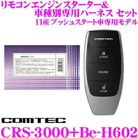 コムテック COMTEC エンジンスターター&ハーネスセット CRS-3000+Be-H602 日産 プッシュスタート車専用モデル B21W系 デイズ