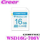 コムテック WSD16G-706V 無線LAN内蔵SDHCカード ZERO 706V に対応