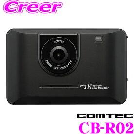 ドライブレコーダー×レーダー探知機一体型 コムテック CB-R02 GPS搭載 高画質200万画素フルHD常時録画 HDR/WDR Gセンサー搭載 LED信号機対応 ノイズ対策済 CB-R01 後継品