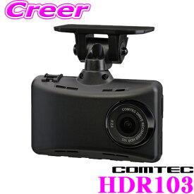 コムテック ドライブレコーダー HDR103 200万画素常時録画 Gセンサー衝撃録画 ノイズ対策済み LED信号機対応 2.7インチ液晶付き 駐車監視ユニット対応 日本製
