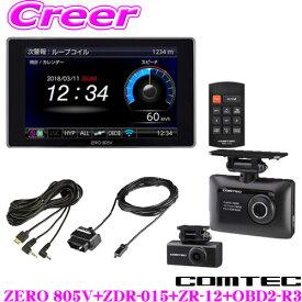 コムテック ZERO 805V+ZDR-015+ZR-12+OBD2-R3GPSレーダー探知機 + ドライブレコーダー +ドライブレコーダー接続ケーブル + OBDII接続アダプタOBDII接続対応 最新データ更新無料4.0インチ液晶 静電タッチパネル操作ドライブレコーダー相互通信対応