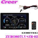 コムテック ZERO 807LV & ZR-02 GPSレーダー探知機+電源直接配線コードセット 新型レーザー式オービス対応 OBDII接続…