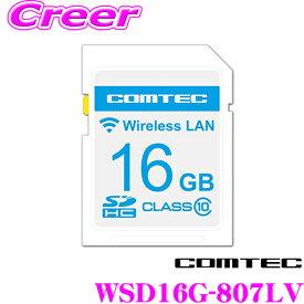 コムテック WSD16G-807LV 無線LAN内蔵SDHCカード ZERO 807LVに対応