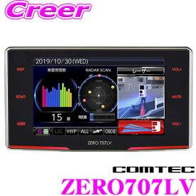 コムテック GPSレーダー探知機 ZERO 707LV新型レーザー式オービス対応OBDII接続対応 最新データ更新無料3.2インチ液晶 日本製 3年保証