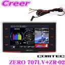 コムテック ZERO 707LV & ZR-02 GPSレーダー探知機+電源直接配線コードセット 新型レーザー式オービス対応 OBDII接続…