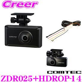 【3/4〜3/11はエントリー+3点以上購入でP10倍】コムテック GPS内蔵ドライブレコーダー 駐車監視・直接配線コード セット ZDR025 & HDROP-14 FullHD 200万画素STARVIS搭載 前後2カメラ WDR/HDR 安全運転支援機能搭載 LED信号機対応 2.7インチ液晶