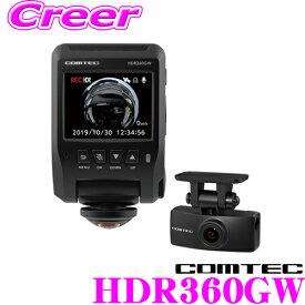コムテック 360°カメラ+リアカメラ搭載ドライブレコーダー HDR360GW 前後左右 室内 2カメラ 340万画素 Gセンサー/GPS搭載 駐車監視機能対応 高画質ドラレコ ノイズ対策済 LED信号機対応 2.4インチ液晶 SDカード+ステッカー付/日本製/3年保証!!