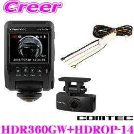 コムテック 360°カメラ+リアカメラ搭載ドライブレコーダー HDR360GW+HDROP-14 駐車監視・直接配線コード セット 前後左右 室内 2カメラ 340万画素 Gセンサー/GPS搭載 駐車監視機能対応 高画質ドラレコ SDカード+ステッカー付/日本製/3年保証!!
