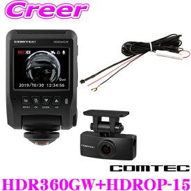 コムテック 360°カメラ+リアカメラ搭載ドライブレコーダー HDR360GW+HDROP-15 直接配線コード セット 前後左右 室内 2カメラ 340万画素 Gセンサー/GPS搭載 駐車監視機能対応 高画質ドラレコ SDカード+ステッカー付/日本製/3年保証!!