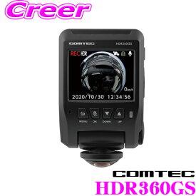 コムテック GPS+360°カメラ搭載ドライブレコーダー HDR360GS前後左右 高画質340万画素 Gセンサー駐車監視機能対応 高性能ドラレコノイズ対策済 2.4インチ液晶付microSDHCカード 32GB/ステッカー付属日本製/3年保証!!