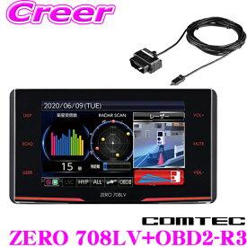 コムテック ZERO 708LV + OBD2-R3 GPSレーダー探知機+OBDII接続コードセット 新型レーザー式オービス対応 最新データ更新無料 3.1インチ液晶 日本製 3年保証 【ZERO 707LV 後継品】