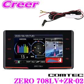 コムテック ZERO 708LV + ZR-02 GPSレーダー探知機+電源直接配線コードセット 新型レーザー式オービス対応 OBDII接続対応 最新データ更新無料 3.1インチ液晶 日本製 3年保証 【ZERO 707LV 後継品】