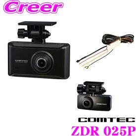 コムテック GPS内蔵ドライブレコーダー ZDR025P 前後2カメラ FullHD 200万画素 WDR/HDR 駐車監視機能対応 ノイズ対策済み LED信号機対応 2.7インチ液晶付き 日本製/1年保証 【ZDR025 HDROP-14セット】