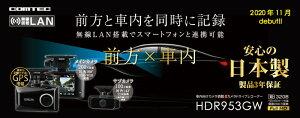 HDR-953GW-2