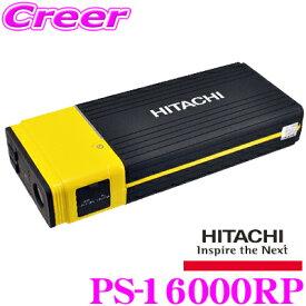 HITACHI 日立オートパーツ&サービス PS-16000RP ポータブルパワーソース ジャンプスターター 12V車用 PS-18000後継品