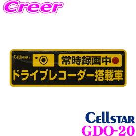 セルスター ドラレコ ステッカー GDO-20 ドライブレコーダー反射ステッカー (常時録画中)