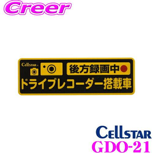 セルスター ドラレコ ステッカー GDO-21 ドライブレコーダー反射ステッカー (後方録画中)