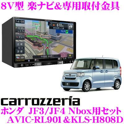 カロッツェリア carrozzeria 楽ナビ AVIC-RL901 + 専用取付金具 KLS-H808D セット ホンダ JF3/JF4 Nbox用
