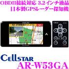 セルスター GPSレーダー探知機 AR-W53GA OBDII接続対応 3.2インチMVA液晶 日本国内生産 超速GPSレーダー探知機 無線LAN搭載 三年保証 ドライブレコーダー相互通信対応