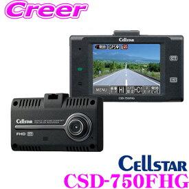 セルスター GPS内蔵ドライブレコーダー CSD-750FHG 高画質200万画素 HDR FullHD録画 ナイトビジョン 安全運転支援機能 駐車監視機能搭載 2.4インチ タッチパネル液晶モニター 日本製国内生産3年保証付き
