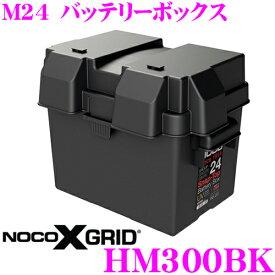 NOCO ノコ HM300BK バッテリーボックス M24サイズ対応 固定ベルト付 対応サイズ:M24MF/GCLE24CP 日本正規品 1年保証 PSE準拠品
