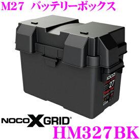 NOCO ノコ HM327BK バッテリーボックス M27サイズ対応 固定ベルト付 対応サイズ:M27MF/GCLE27CP/SMF27MS-730 日本正規品 1年保証 PSE準拠品