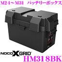 NOCO ノコ HM318BK バッテリーボックス M24からM31までサイズ対応 固定ベルト付 対応サイズ:M31MF/GCLE31CP/SMF31MS-8…