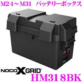 NOCO ノコ HM318BK バッテリーボックス M24からM31までサイズ対応 固定ベルト付 対応サイズ:M31MF/GCLE31CP/SMF31MS-850 日本正規品 1年保証 PSE準拠品