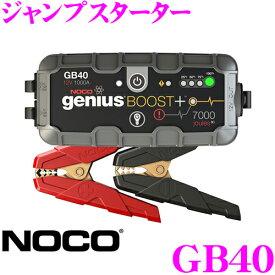NOCO ノコ GB40 ジーニアスブーストプラス リチウム ジャンプスターター 12V/1000A LEDランプ付 6000ccガソリン車までの/3000ccまでのディーゼル車対応 日本正規品 5年保証 PSE準拠品