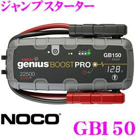 【5/1〜5/5はP2倍】NOCO ノコ GB150 ジーニアスブーストプラス リチウム ジャンプスターター 12V/4000A LEDランプ付 10000ccガソリン車までの/10000ccまでのディーゼル車対応 日本正規品 1年保証 PSE準拠品