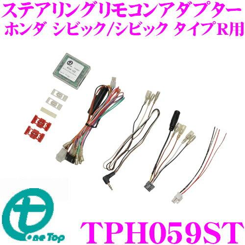 ワントップ TPH059ST ステアリングリモコンアダプター ホンダ FC1 FK7 シビック / FK8 シビック タイプR用