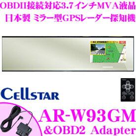 セルスター GPSレーダー探知機 AR-W93GM+RO-117set OBDIIコードセット 3.7インチ 高彩度MVA液晶 超速GPS 無線LAN搭載ガリレオ衛星対応 ミラー型レーダー探知機 日本国内生産三年保証 ドライブレコーダー相互通信対応