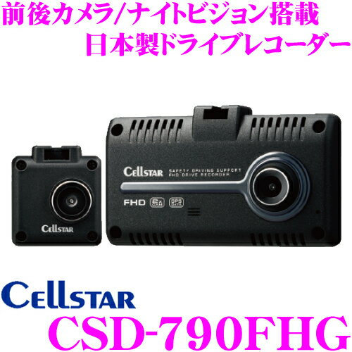 セルスター ドライブレコーダー CSD-790FHG 前後方2カメラ 高画質200万画素 HDR FullHD録画 ナイトビジョン 安全運転支援機能 駐車監視機能対応 2.4インチタッチパネル液晶モニター レーダー探知機連動対応モデル 日本製国内生産3年保証付き