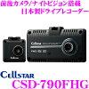 cellstar-csd-790fhg