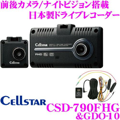 セルスター ドライブレコーダー CSD-790FHG+GDO-10 前後方2カメラ 高画質200万画素 HDR FullHD録画 ナイトビジョン 安全運転支援機能 駐車監視機能搭載 2.4インチタッチパネル液晶モニター レーダー探知機連動対応モデル 日本製国内生産3年保証付き