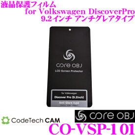 コードテック 液晶保護フィルム CO-VSP-101 フォルクスワーゲン ディスカバープロ 9.2インチ 1枚入りアンチグレアタイプ 反射防止/防指紋/帯電防止