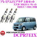 NGK イリジウムIXプラグ DCPR7EIX 車両1台分3本セット スズキ MK21S パレット H20/1〜H21/9 愛車のパワーを引き出すスパークプラグ