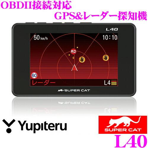 ユピテル GPSレーダー探知機 L40 OBDII接続対応 3.2インチ液晶一体型 小型オービス対応 準天頂衛星+ガリレオ衛星受信
