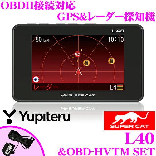 ユピテル GPSレーダー探知機 L40& OBD-HVTM OBDII接続対応 3.2インチ液晶一体型 小型オービス対応 準天頂衛星+ガリレオ衛星受信 トヨタハイブリッド車専用