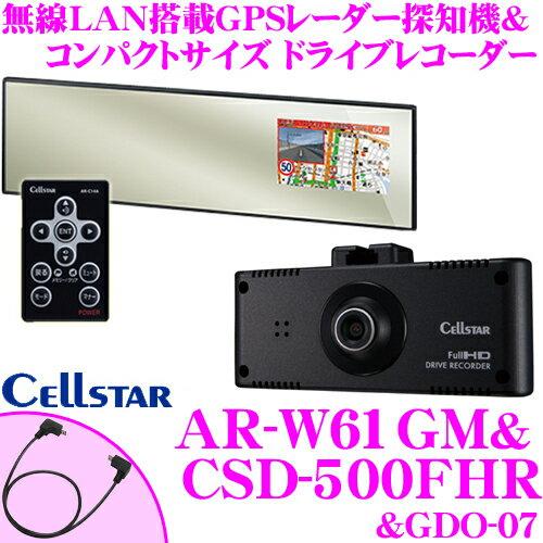 セルスター ドライブレコーダー CSD-500FHR + AR-W61GM + GDO-07 OBDII接続対応 3.2インチ液晶 超速GPS 無線LAN搭載ハーフミラー型レーダー探知機 レーダー探知機相互通信用コード 相互通信ドラレコセット