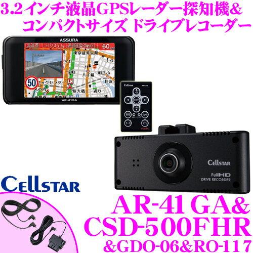 セルスター ドライブレコーダー AR-41GA + CSD-500FHR + GDO-06 + RO-117 OBDII接続対応 超速GPS 3.2インチ液晶 レーダー探知機 レーダー探知機相互通信用コード 相互通信ドラレコセット