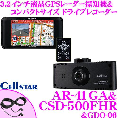 セルスター ドライブレコーダー AR-41GA + CSD-500FHR + GDO-06 OBDII接続対応 超速GPS 3.2インチ液晶 レーダー探知機 レーダー探知機相互通信用コード 相互通信ドラレコセット