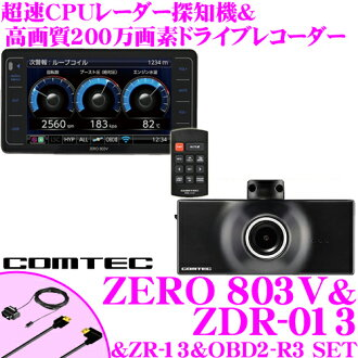 It supports ドラレコ aspect each other communication mounted with one Comtech GPS radiolocator ZERO 803V & ZDR-013 & ZR-13 &OBD2-R3 Drive recorder type radiolocator connection cord OBDII connection adapter set latest data update free of charge 4.