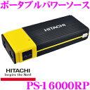 HITACHI 日立オートパーツ&サービス PS-16000RP ポータブルパワーソース ジャンプスターター12V車用 PS-18000後継品