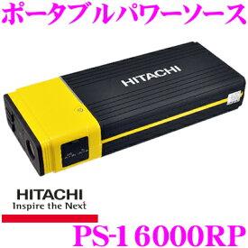 HITACHI 日立オートパーツ&サービス PS-16000RPポータブルパワーソース ジャンプスターター12V車用 PS-18000後継品
